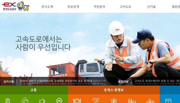 ▲ 한국도로공사 홈페이지 갈무리