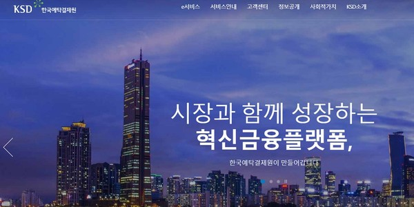 ▲ 한국예탁결제원 홈페이지 갈무리